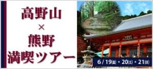 kumano2015_banner1