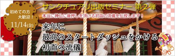 seminer20141114_title