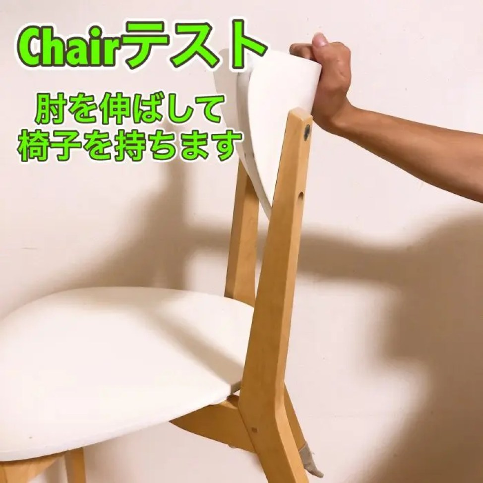 Chairテスト