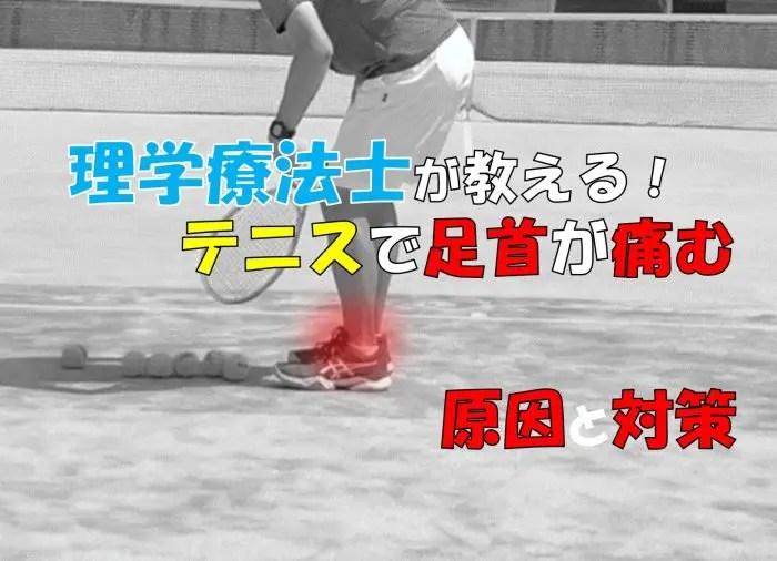 テニス 足首の怪我