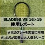 BLADE98 v8 16×19
