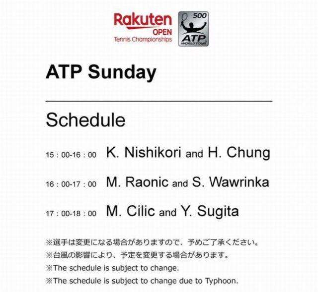 楽天オープンテニス 「ATP Sunday」は予定通り行われています。