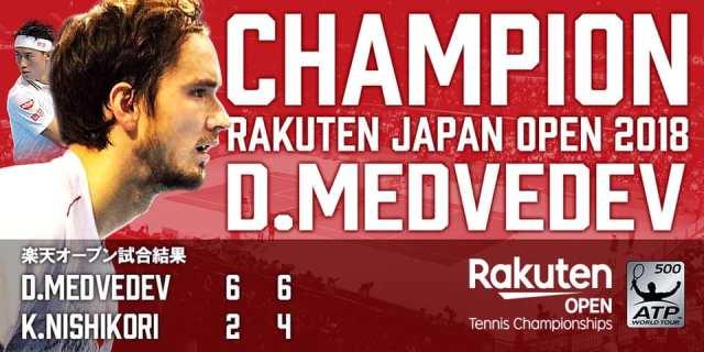 錦織圭2014年以来4年ぶり3度目の優勝とはならなかった。メドベージェフに完敗を喫する。【2018年楽天ジャパンオープン】