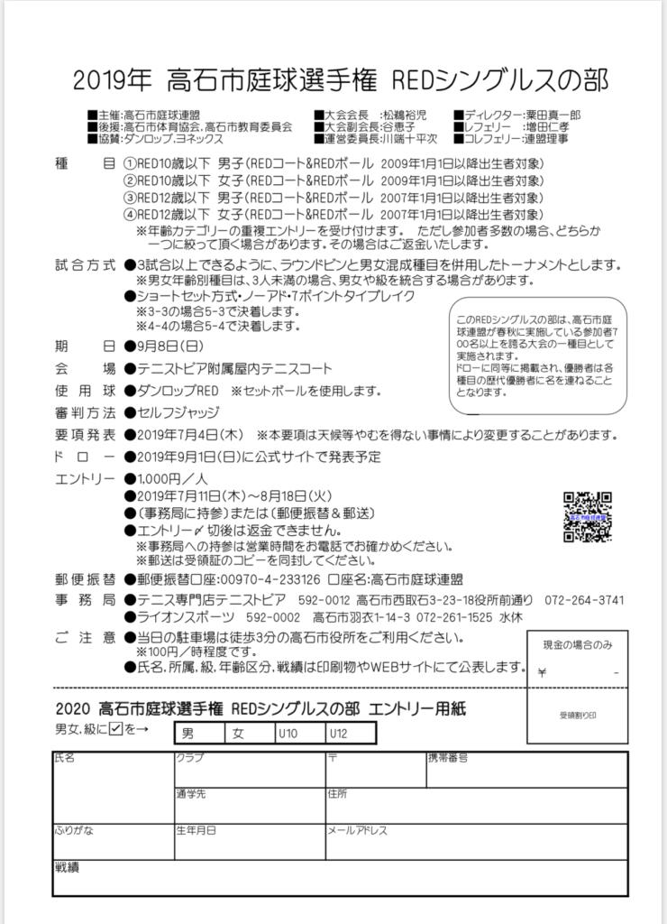 高石市庭球選手権RED種目8/18まで受付中