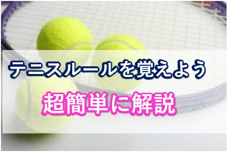 テニスのルールを簡単に解説!【テニス初心者ガイド】