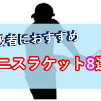 2019 中級者におすすめの人気テニスラケット【現テニスコーチ推奨】