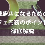 ランチョンマットの上のコーヒーと筆記用具