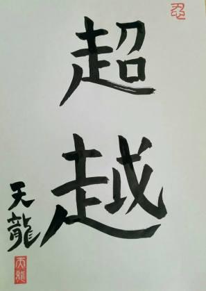 Choetsu - Kaisho