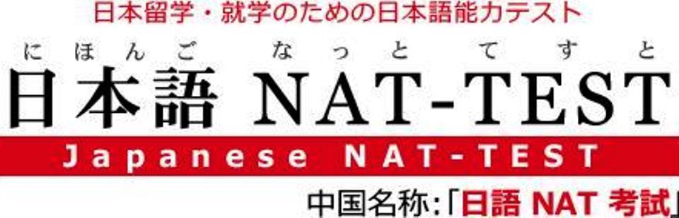 Nihongo Natto Tesuto Indonesia