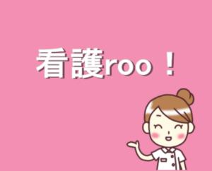 看護師転職サイト 看護roo