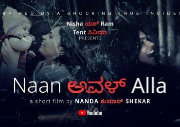 Naan Aval Alla | I'm Not Her | Kannada Short Film 2020 | Indian Short Film | Indian Kannada 2020