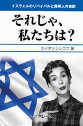 "Japanese version of book, ""What About Us?"""
