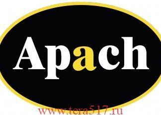 Запчасти и комплектующие к оборудованию Apach.