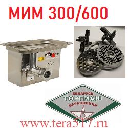 Система UNGER МИМ 300 МИМ 600