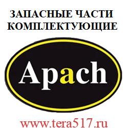 Apach запчасти, ремонт монтаж оборудования
