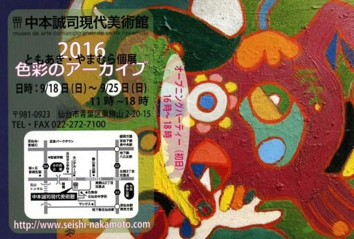 2016_DM-20