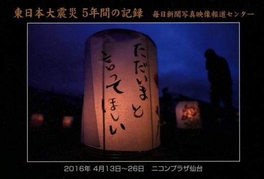 2016_DM-26