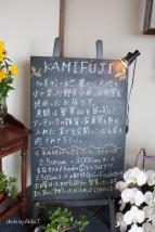 kamifuji_akiko-5