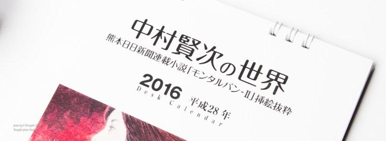 kenji.nakamura-1-2