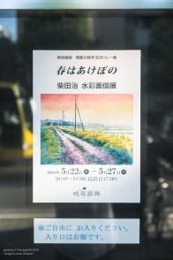 osamu_bansui-8059