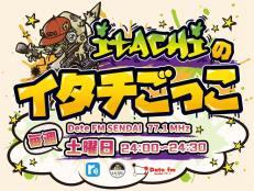 itachi_fm-001