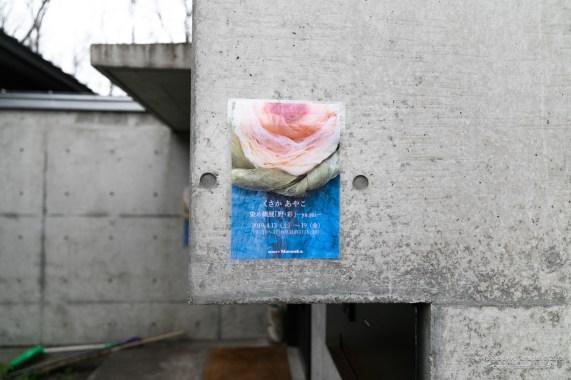 maenaka_kusaka-6502