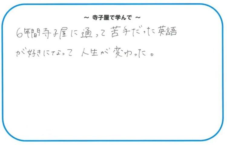 京都の人気の塾、学習塾 藤森寺子屋英語教室の卒業生の声