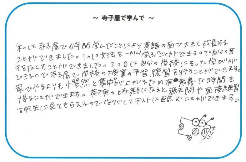 京都の学校の成績が上がる 藤森寺子屋英語教室の生徒さんの声6