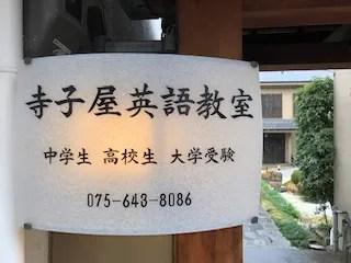 学校の成績をよくする英語塾の藤森寺子屋英語教室