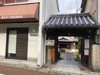 京都で英語を学ぶなら藤森寺子屋英語教室の外観写真