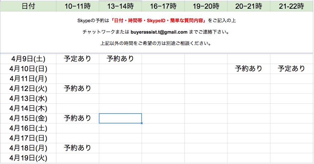 BUYMA(バイマ)自動出品ツールBUYER ASSISTお問合わせ