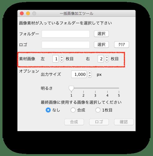 BUYMA画像加工ツールメイン画面