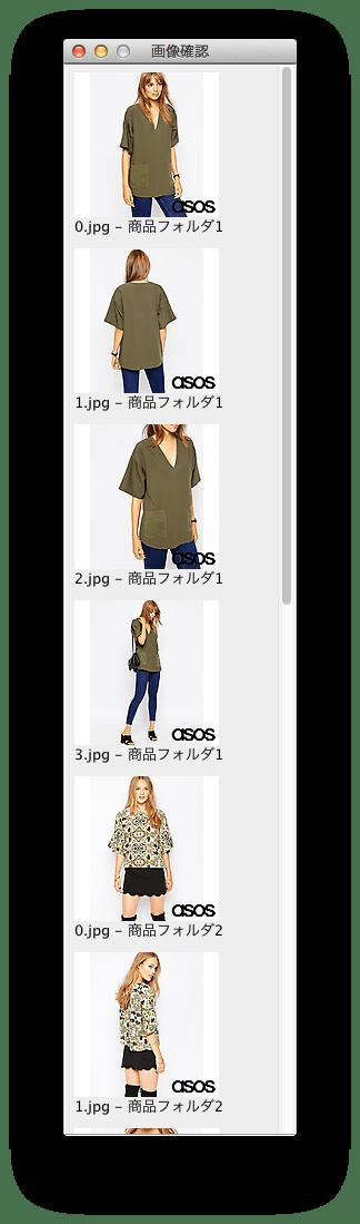 BUYMA画像加工ツール確認画面3