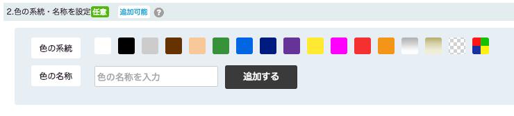 BUYMA色の系統