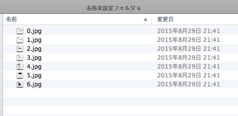 スクリーンショット 2015-09-27 19.52.09