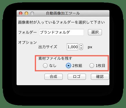 BUYMA・画像加工ツールメイン画面