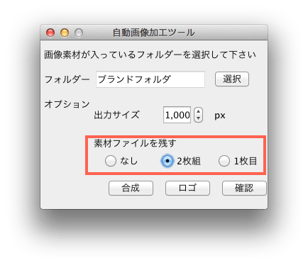 BUYMA・画像加工 2015-11-05 19.41.31