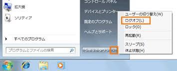 Windowsログオフ