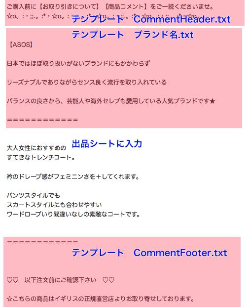 BUYMA(バイマ)自動出品ツールで自動商品コメント