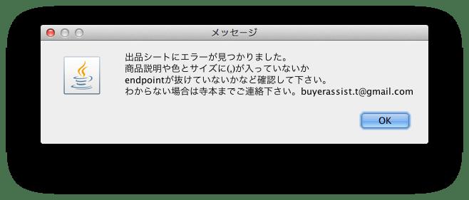 BUYMA(バイマ)自動出品ツールのエラー