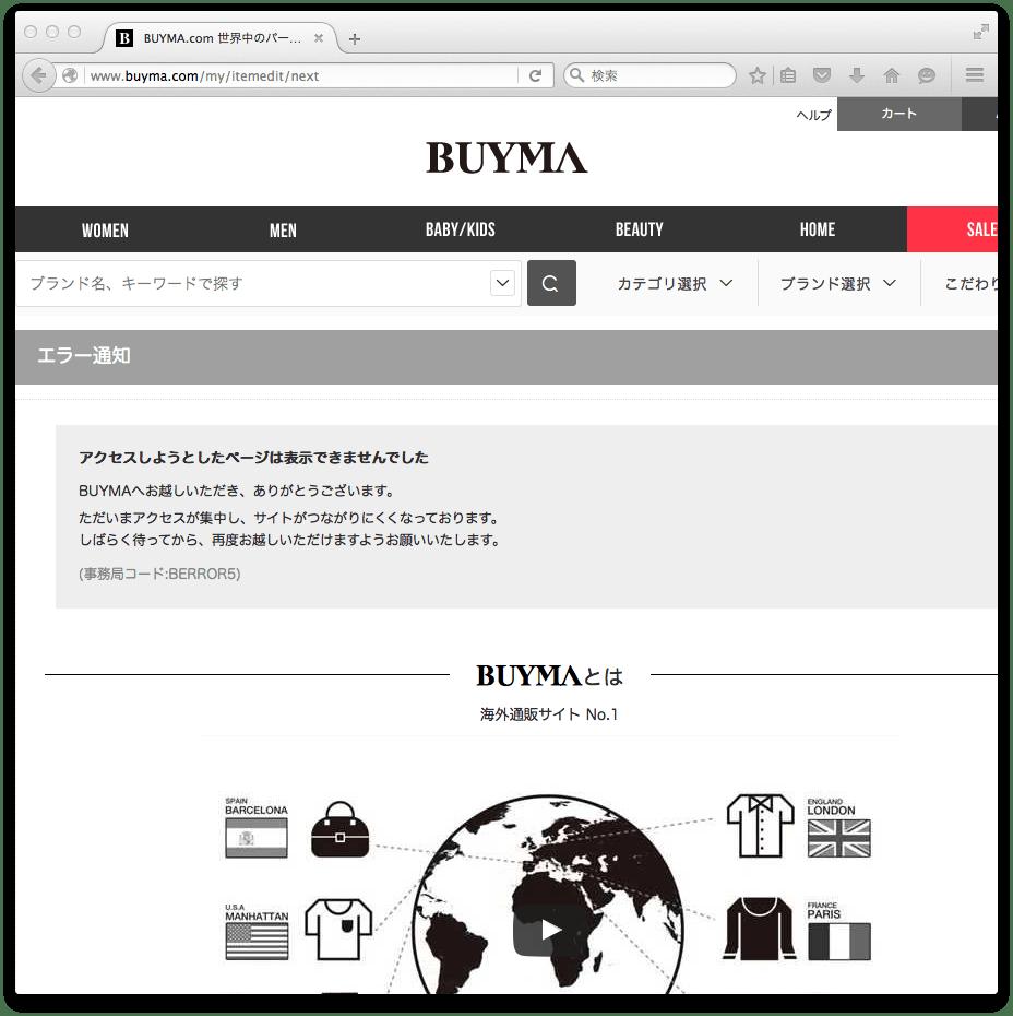 BUYMA自動出品ツール出品できない