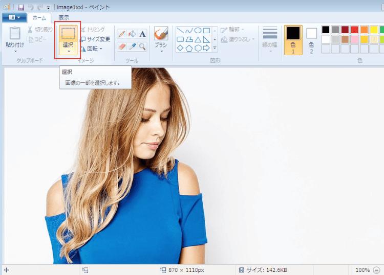 Windows画像加工トリミング1
