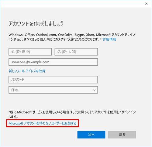 Windows新規ユーザー作成3