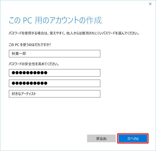 Windows新規ユーザー作成5