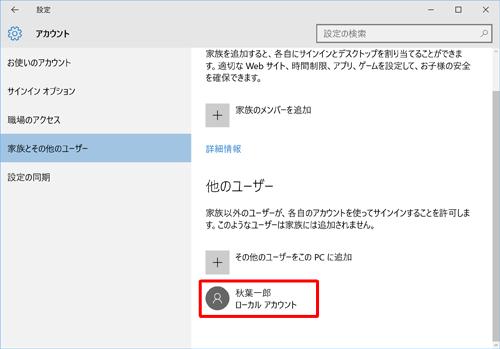 Windows新規ユーザー作成6