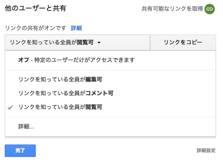 BUYER ASSIST Googleスプレッドシート アクセス権 編集権限
