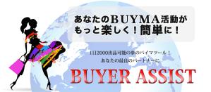 BUYMAで月5万円稼ぐ方法