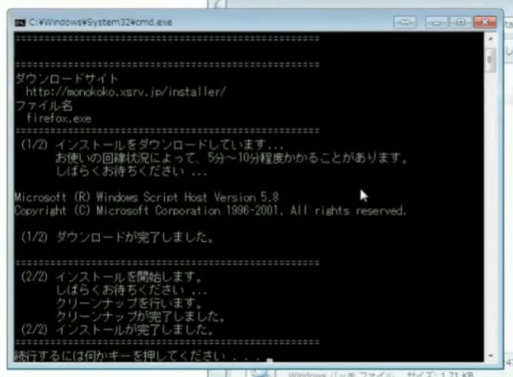 Windows Javaインストール画面2