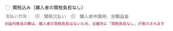 BUYMA(バイマ)関税