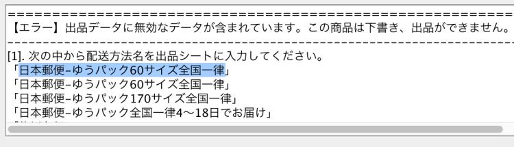BUYMAの配送方法設定 エラーメッセージ
